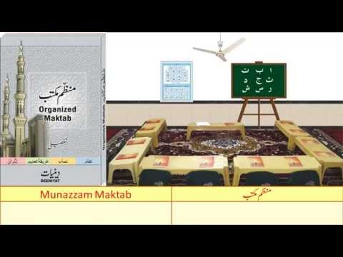 Organized Maktab - Short Introduction