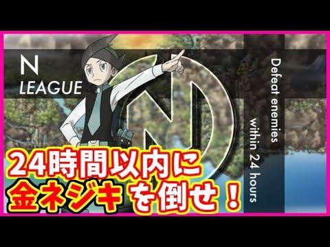 【金ネジキ】Nリーグ2020シーズン~第1節~後編