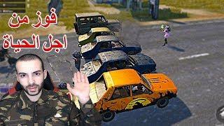 تحالف و اكبر سباق سيارات في ببجي 🚗