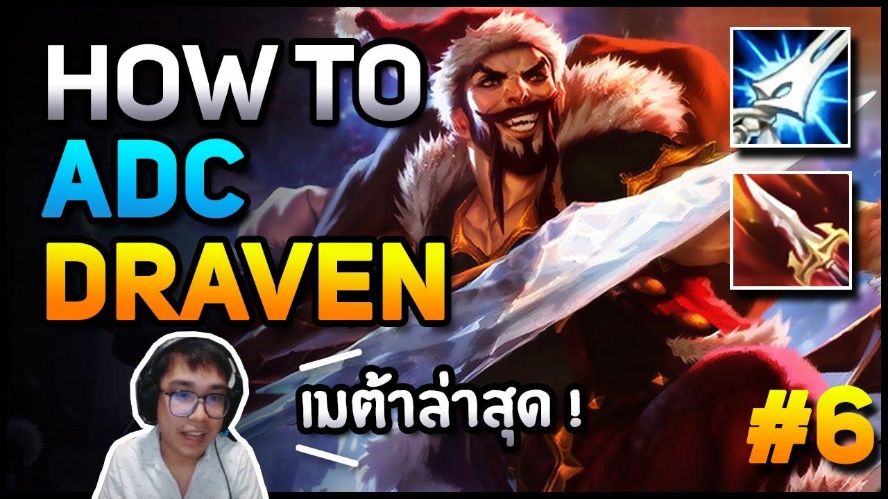 "How to ADC สอนเล่น ""Draven"" #6 Build Items ใหม่! ดีที่สุดตอนนี้ - LOL League of Legends"
