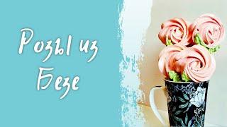 Розы из безе на палочке - простой рецепт в домашних условиях
