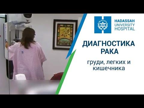 "Диагностика рака в Израиле: ранняя диагностика рака груди, легких и кишечника в МЦ ""Хадасса"""