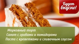 Будет вкусно! 02/02/2015 Морковный торт. Паста с креветками и сливочным соусом. GuberniaTV(, 2015-02-02T05:41:43.000Z)