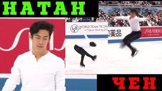 Натан Чен Командный чемпионат мира по фигурному катанию мужчины короткая программа