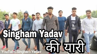 यादव  की  यारी ( yadav ki yaari ) | Singham yadav|