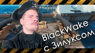 Воскресное пиратство - Blackwake c Зилуксом