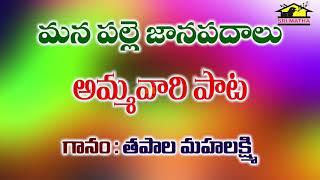 Ammavari Song Part 1 || Palle Patalu || Musichouse27