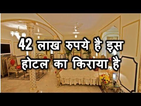 भारत का सबसे महंगा होटल एक दिन का किराया है 42 लाख रुपये Most expensive hotel in india
