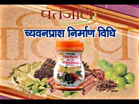 Patanjali Chyawanprash Manufacturing Process | 13 Jan 2015 (Part 1)