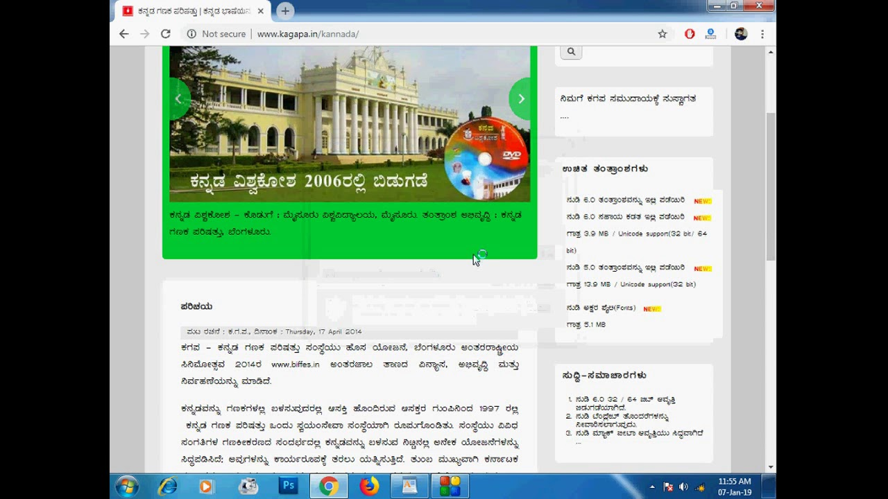 How to download nudi 6 0 kannada typing software full video