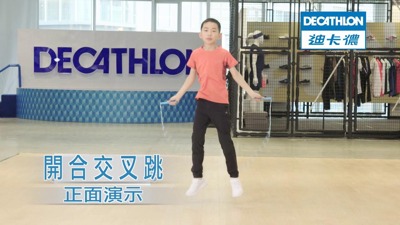[迪卡儂] 皮拉提斯運動品牌 讓親子關係越跳越近,跳繩教學第四輯 - YouTube