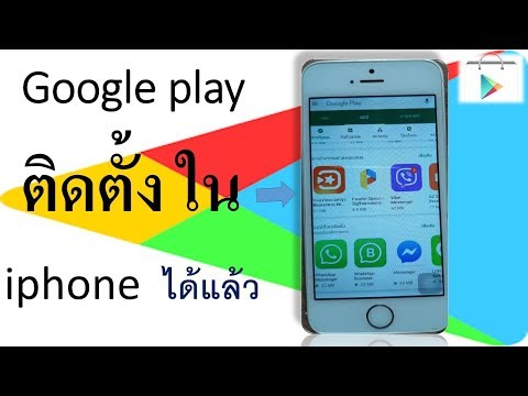 วิธี ติดตั้ง Play Store ใน Iphone. Google Play Store For IOS. 2019.