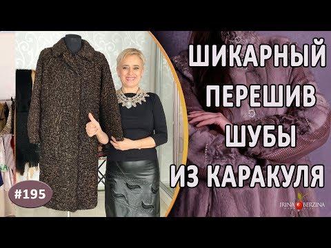 Стильный Перешив каракулевой шубы  Крым  Как удлинить рукава на каракулевой шубе.