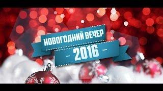Новый год - КУАМ 2016
