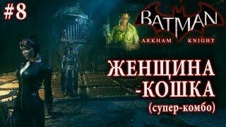 Batman: Arkham Knight | #8 ЖЕНЩИНА-КОШКА (супер-комбо с Бэтменом)
