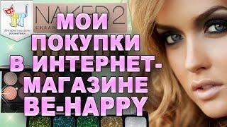 Мои покупки в интернет-магазине косметики Be-Happy(Представляю вам отзывы о косметике на мои покупки в интернет магазине-косметики Be-Happy! В мои покупки вошли..., 2016-08-06T13:25:02.000Z)