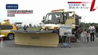 今週は「防災週間」 江東区でぼうさいモーターショー