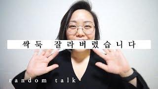 싹둑 잘라버렸습니다 | 영어 영상 🌈 w/영어표현 설명
