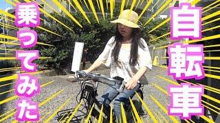 YAMAHA電動アシスト自転車PAS Minä 大人3人が自転車に乗ってはしゃぐ