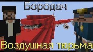 Бородач-воздушная тюрьма (minecraft)