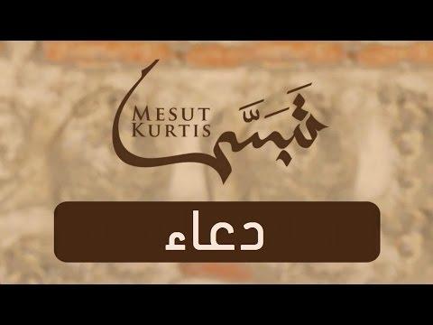 Mesut Kurtis - Du'a | Vocals Only (No Music) | مسعود كُرتِس - دعاء