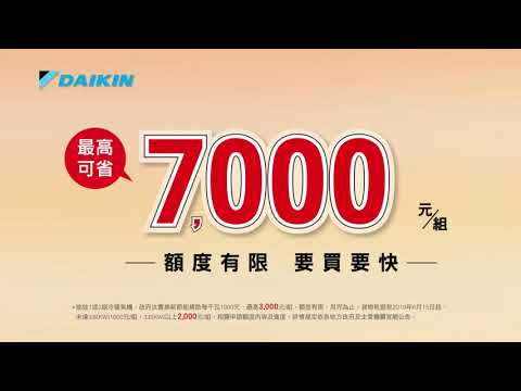 2019大金DAIKIN金溫暖優惠 活動只到12月底 - YouTube