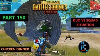PUBG MOBILE | INTENSE DUO VS SQUAD SITUATION MATCH CHICKEN DINNER