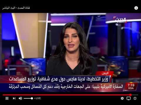 مقابلة قناة العربية مع الدكتور نجيب العوج (مؤتمر المانحين)