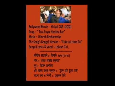 Hookah Bar Song   Khiladi 786 Ft  Bengali Version Sung Lokesh Giri