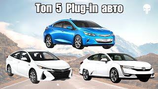 Топ 5 популярных плагин-гибридных автомобилей мира (ДВС + Электро)