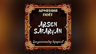 Arsen Safaryan - Mer husheri aygum