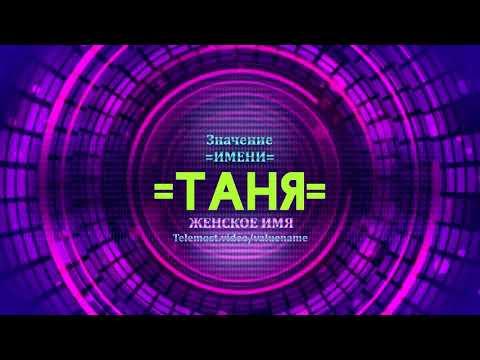 Значение имени Таня - Тайна имени