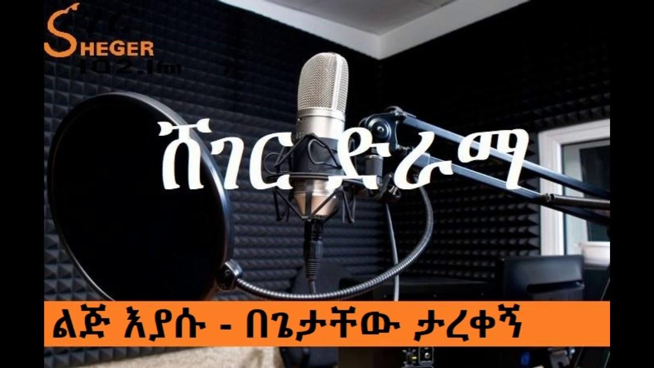 Sheger FM 102.1: Biography of Lij Iyasu ልጅ እያሱ - By Getachew Tarekegn