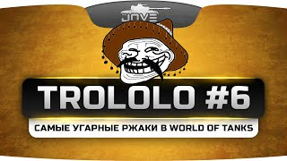 TROLOLO #6. �������� ����� ������� �������� � World Of Tanks!