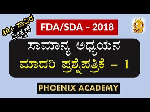 FDA / SDA - 2018 MODEL TEST PAPER Solved (General Studies) -  ಸಾಮಾನ್ಯ ಅಧ್ಯಯನ ಮಾದರಿ ಪ್ರಶ್ನೆಪತ್ರಿಕೆ