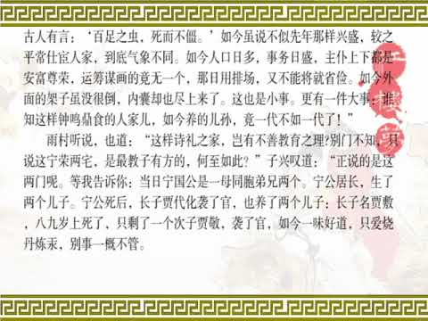 《红楼梦》第二回 贾夫人仙逝扬州城 冷子兴演说荣国府