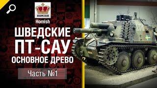 Шведские ПТ САУ - Основное Древо - Часть 1 - от Homish [World of Tanks]