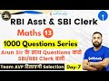 4:00 PM - RBI Assistant & SBI Clerk 2020   Maths by Arun Sir   1000 Questions Series (Day-7)