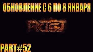 Rust experimental ? Part #52 > ОБНОВЛЕНИЕ С 6 ПО 8 ЯНВАРЯ <