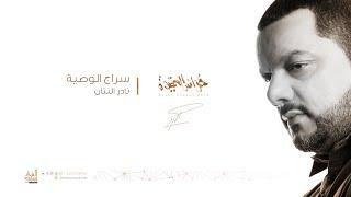 سراج الوصية | الشيخ حسين الأكرف