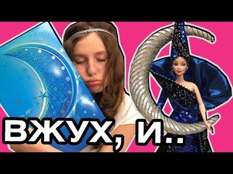 Игрушки для ДЕВОЧЕК куклы Монстер Хай ПЛАЧУТ Barbie Moon Goddess кукла Барби Богиня Луны Обзор