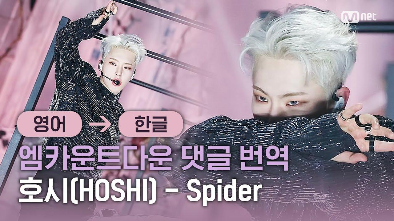 """""""호시가 하는 모든 것은 그냥 아트임"""" [엠카 댓글 번역] 호시(HOSHI) - Spider"""