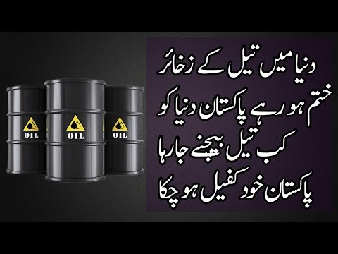 Pakistan May Export Oil in Upcoming Days