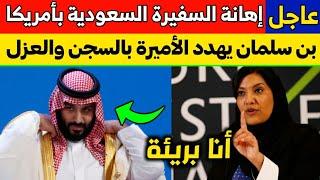 عاجل: بن سلمان يهين السفيرة السعودية في أمريكا مجدداً ويهددها بالسجن والعزل