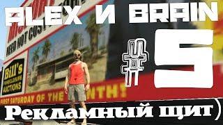 GTA ONLINE. Alex и Brain. Рекламный щит). #5(Я покупаю игры здесь: http://store.daigama.ru/alexpozitiv Очень дешевые игры, плюс скидка с кодом: D94EE1D3E8704C00 тут: http://steambuy.com/sup..., 2014-06-24T05:00:01.000Z)