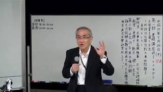 『新庄健二先生による予備試験受験生応援特別講演会 』 (新庄健二先生) [予備試験]