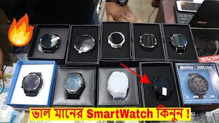 New SmartWatch Price   Buy Best Quality SmartWatch At Wholesale Price   NabenVlogs