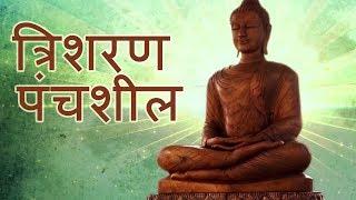 Trisaran Panchashil | Buddh Vandana