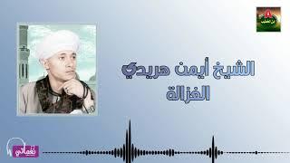 الشيخ ايمن هريدي الغزالة