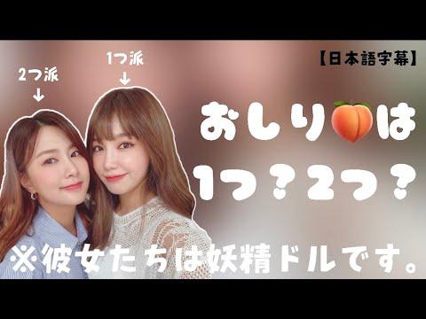 【日本語字幕】おしり🍑の話で盛り上がるウンジ&ハヨン